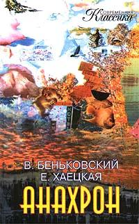 Беньковский Виктор - Анахрон (книга первая) скачать бесплатно