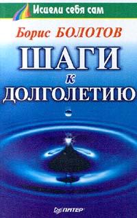 Болотов Борис - Шаги к долголетию скачать бесплатно