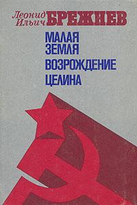 Брежнев Леонид - Малая земля скачать бесплатно