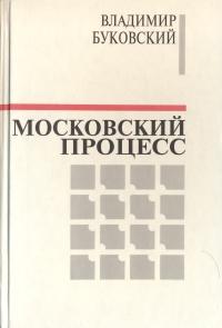 Буковский Владимир - Московский процесс (Часть 1) скачать бесплатно