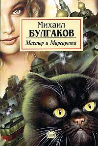 Булгаков Михаил - Мастер и Маргарита скачать бесплатно