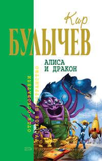 Булычев Кир - Алиса и дракон (Страшное, зеленое, колючее) скачать бесплатно