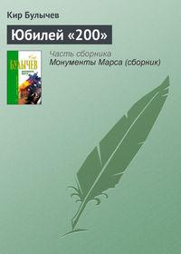 Булычев Кир - Юбилей '200' скачать бесплатно