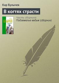 Булычев Кир - В когтях страсти скачать бесплатно