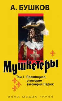 Бушков Александр - Д`Артаньян - гвардеец кардинала (книга первая) скачать бесплатно