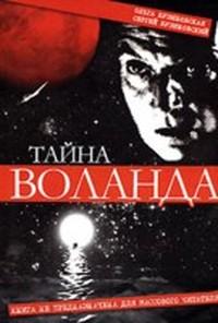 Бузиновский Сергей - Тайна Воланда (фрагмент) скачать бесплатно