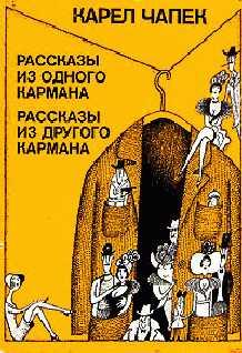 Чапек Карел - Баллада о Юрайе Чупе скачать бесплатно