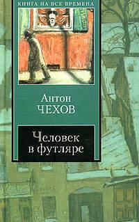 Чехов Антон - Человек в футляре скачать бесплатно