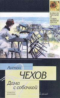 Чехов Антон - Дама с собачкой скачать бесплатно