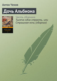 Обложка книги Дочь Альбиона
