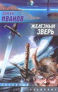 Иванов Сергей - Железный зверь скачать бесплатно