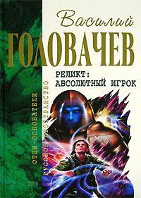 Головачев Василий - Абсолютный игрок скачать бесплатно