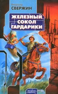 Свержин Владимир - Железный Сокол Гардарики скачать бесплатно