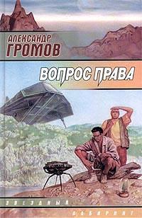 Громов Александр - Багровые пятна скачать бесплатно