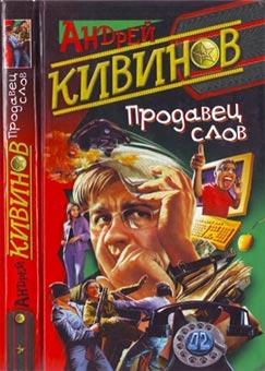 Кивинов Андрей - Автокоп скачать бесплатно