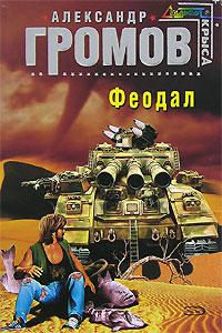Громов Александр - Феодал скачать бесплатно