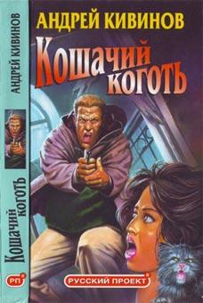 Кивинов Андрей - Угол отражения скачать бесплатно