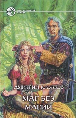 Казаков Дмитрий - Маг без магии скачать бесплатно