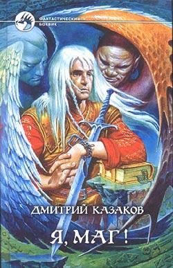 Казаков Дмитрий - Я, маг! скачать бесплатно