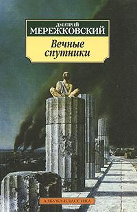 Дмитрий Мережковский Лучшие книги - LiveLib
