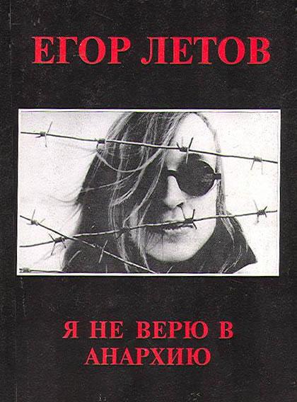 Летов Егор - Я не верю в анархию (Сборник статей) скачать бесплатно