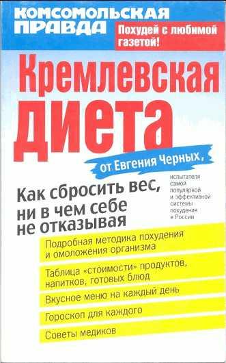 Черных кремлевская диета скачать