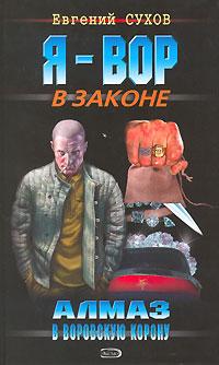Сухов Евгений - Алмаз в воровскую корону скачать бесплатно