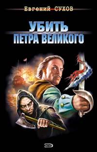 Сухов Евгений - Убить Петра Великого скачать бесплатно
