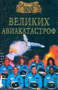 Картинки по запросу 100 великих авиакатастроф