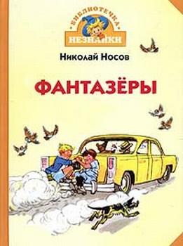 Носов Николай - Фантазеры скачать бесплатно