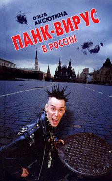 Аксютина Ольга - Панк-вирус в России скачать бесплатно