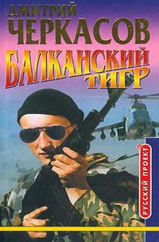 Черкасов Дмитрий - Балканский тигр скачать бесплатно