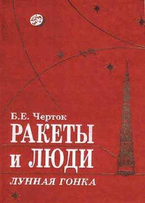 Черток Борис - Книга 4. Ракеты и люди. Лунная гонка скачать бесплатно