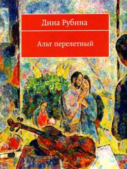 Рубина Дина - Альт перелетный (сборник) скачать бесплатно