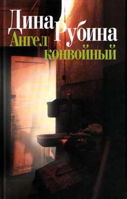 Рубина Дина - Ангел конвойный (сборник) скачать бесплатно