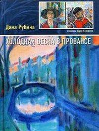 Рубина Дина - Холодная весна в Провансе(сборник) скачать бесплатно
