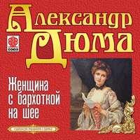Дюма Александр - Женщина с бархоткой на шее скачать бесплатно