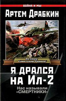 Драбкин Артем - Я дрался на Ил-2 скачать бесплатно