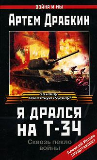 Драбкин Артем - Я дрался на Т-34 скачать бесплатно