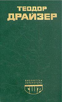 Драйзер Теодор - Американская трагедия. Книга 2 скачать бесплатно
