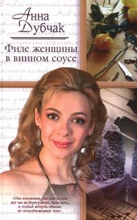 Дубчак Анна - Филе женщины в винном соусе скачать бесплатно