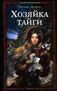 Духова Оксана - Хозяйка тайги скачать бесплатно