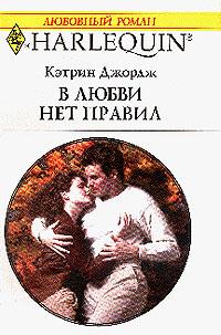 Джордж Кэтрин - В любви нет правил скачать бесплатно