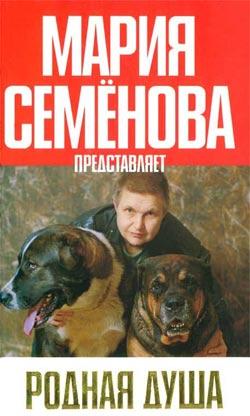Мурашова Екатерина - Сага о Вожаке скачать бесплатно