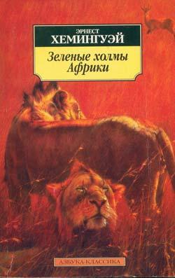 Хемингуэй Эрнест - Лев мисс Мэри скачать бесплатно