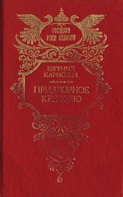 Карнович Евгений - На высоте и на доле: Царевна Софья Алексеевна скачать бесплатно