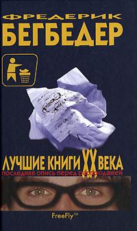 Бегбедер Фредерик - Лучшие книги XX века. Последняя опись перед распродажей скачать бесплатно