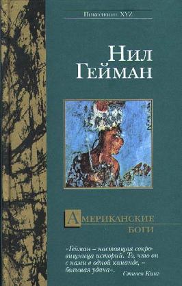 Gaiman Neil - Американские боги (пер. А.А.Комаринец) скачать бесплатно