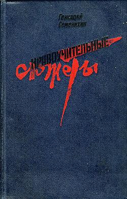 Семенихин Геннадий - В кипении жизни скачать бесплатно