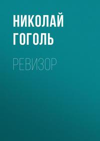 Гоголь Николай - Ревизор скачать бесплатно